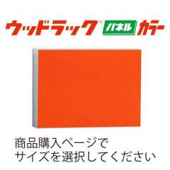 ウッドラック カラー C オレンジ