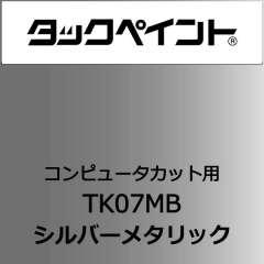 タックペイント TK07MB 500mm巾×10M巻