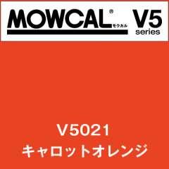 モウカルV5 V5021 キャロットオレンジ
