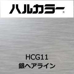 ハルカラー HCG11 銀ヘアライン 460mm巾×10M巻