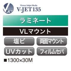 ラミネート V-JET135 VLマウント