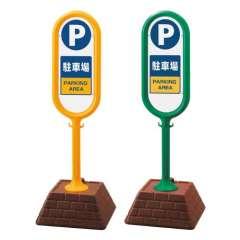 サインポスト 「駐車場」