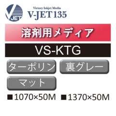溶剤用 ライトターポリン(裏グレー)  VS-KTG