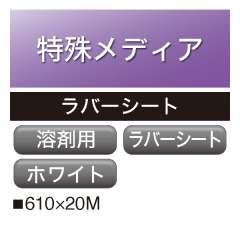 溶剤用 ラバーシート IJ-W50 白ベース