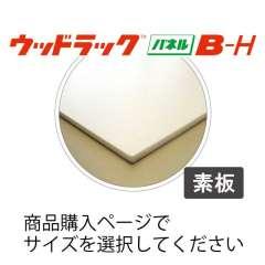 ウッドラック 素板 B-H