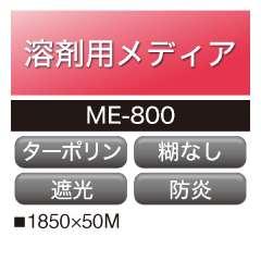 溶剤用 クラスター ターポリン 遮光タイプ ME-800