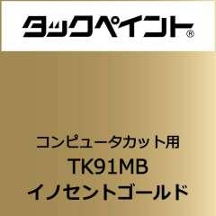 タックペイント TK91MB 500mm巾×10M巻