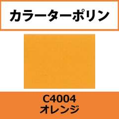 カラーターポリン APC400-F オレンジ APC4004