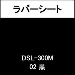 ラバーシート DSL-300M 黒 艶なし