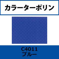 カラーターポリン APC400-F ブルー APC4011