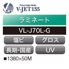 ラミネート V-JET135 長期 塩ビ グロス UV VL-J70L-G