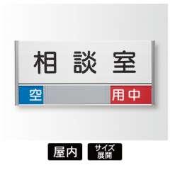 室名札 F-PIC 平付 在空表示付 FTRタイプ
