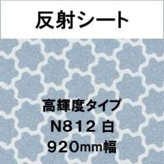 反射シート 高輝度タイプ N812 白