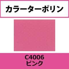 カラーターポリン APC400-F ピンク APC4006
