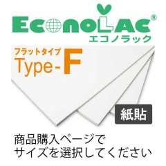 エコノラックF 紙貼タイプ