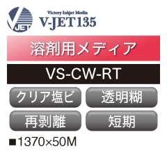 溶剤用 V-JET135 塩ビ クリア 再剥離 透明糊 VS-CW-RT