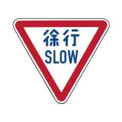 規制標識 徐行/SLOW