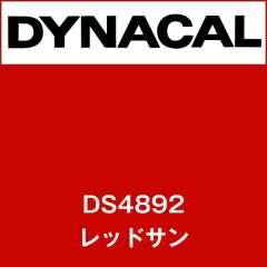 ダイナサイン DS4892 レッドサン