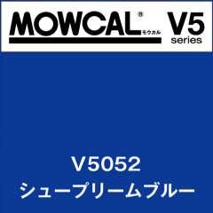 モウカルV5 V5052 シュープリームブルー
