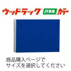 ウッドラック カラー C コバルトブルー