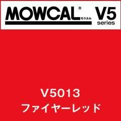 モウカルV5 V5013 ファイヤーレッド