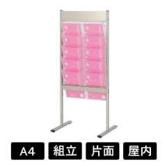 パンフレットラックスタンド PRC-052