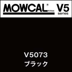 モウカルV5 V5073 ブラック