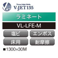 ラミネート V-JET135 塩ビ エンボス 床用 VL-LFE-M