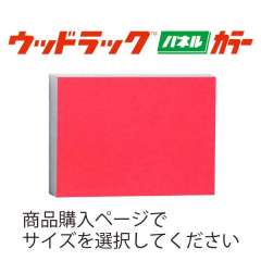 ウッドラック カラー C 蛍光レッド