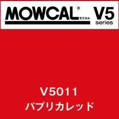 モウカルV5 V5011 パプリカレッド
