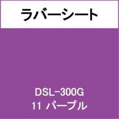 ラバーシート DSL-300G パープル 艶あり