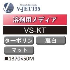 溶剤用 ライトターポリン(裏白)  VS-KT