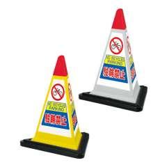 サインピラミッド 「駐輪禁止」