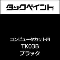 タックペイント TK03B 500mm巾×10M巻