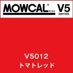 モウカルV5 V5012 トマトレッド
