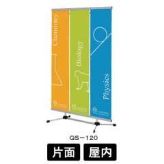 クイックロックバースタンド 垂直2本脚片面タイプ QS