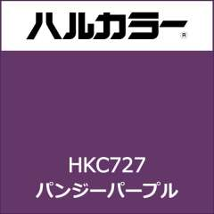 ハルカラー HKC727 1000mm巾×10M巻