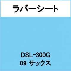 ラバーシート DSL-300G サックス 艶あり