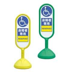 サインキュートII 「身障者専用」