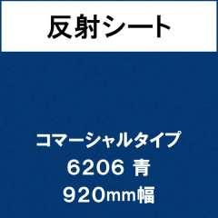 反射シート コマーシャルタイプ 6206 青