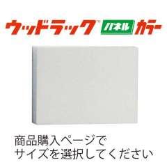 ウッドラック カラー C 白