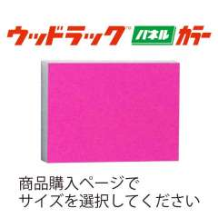ウッドラック カラー C 蛍光ピンク