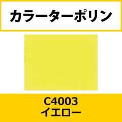 カラーターポリン APC400-F イエロー APC4003