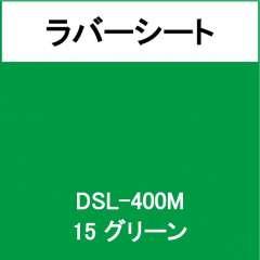 ラバーシート 撥水生地用 DSL-400M グリーン 艶なし