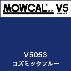 モウカルV5 V5053 コズミックブルー