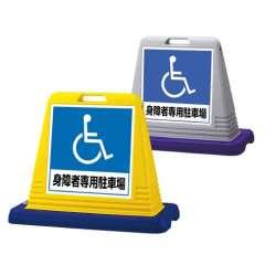 サインキューブ 「身障者専用駐車場」