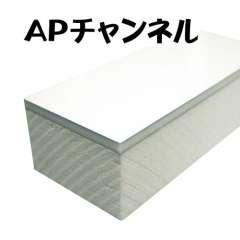 APチャンネル