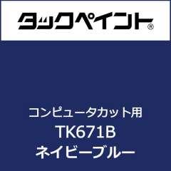 タックペイント TK671B 500mm巾×10M巻