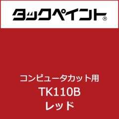 タックペイント TK110B 500mm巾×10M巻