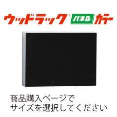 ウッドラック カラー C 黒